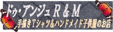 手描きTシャツ&ハンドメイド子供服のお店 ドゥ・アンジュ 〜R&M〜